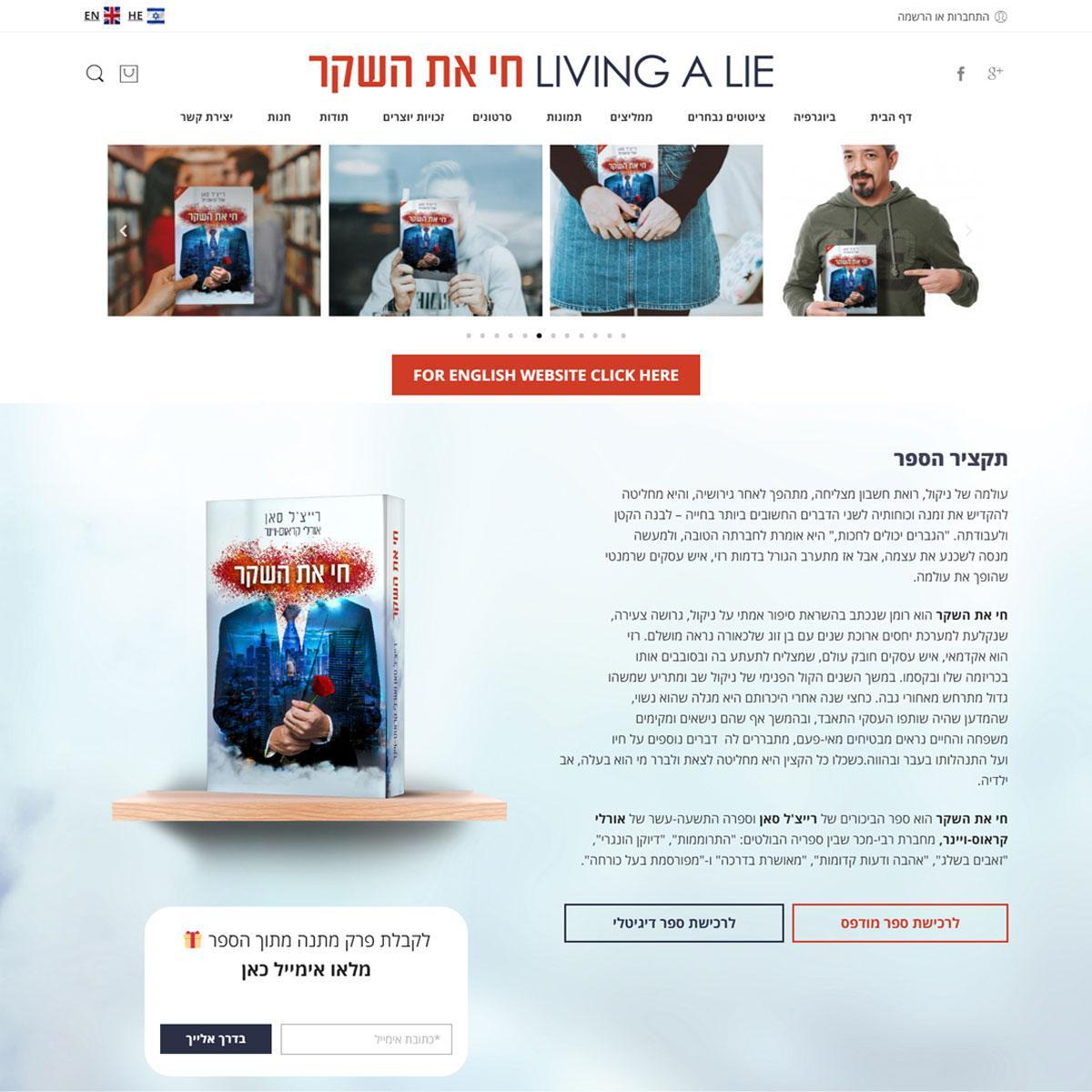 living-a-lie